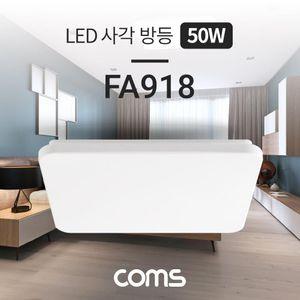 Coms LED 사각 방등 LED 조명 슬림 조명 50W 4000lm 6
