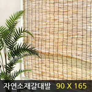 자연소재 갈대발 88x165 (20개) 창문발 대나무발 문발