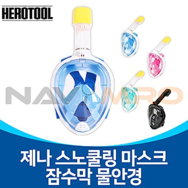 성인용 스노쿨링 마스크 잠수막 물안경 물놀이용품