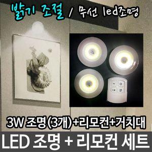 LED 조명+리모컨 밝기 조절 무선 벽등 인테리어 거실