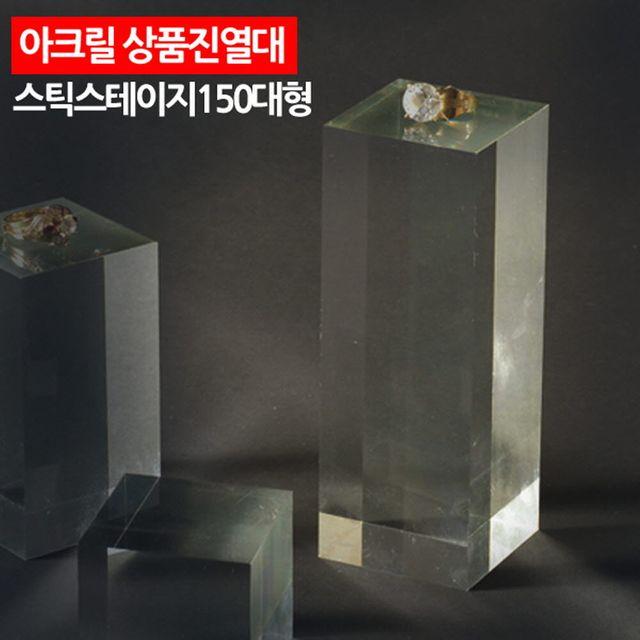 W 아크릴 상품진열대 스틱 스테이지 150 대형