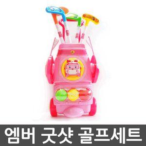로보카폴리 엠버 굿샷골프 유아 어린이 장난감 완구