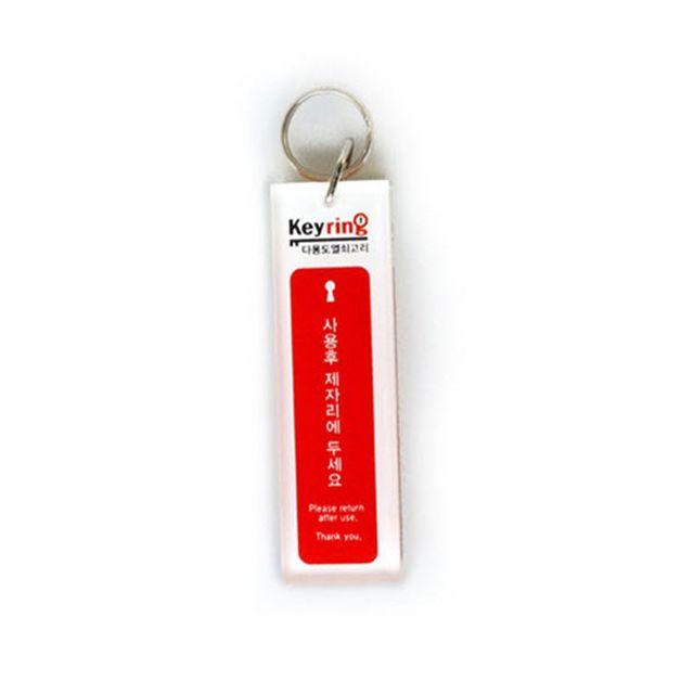 W 막대 열쇠고리 1고리 키홀더 키링 키관리 관