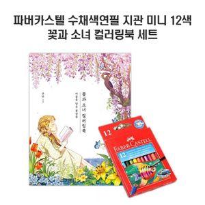주부 취미 생활 파버카스텔 미니 12색 꽃과 소녀