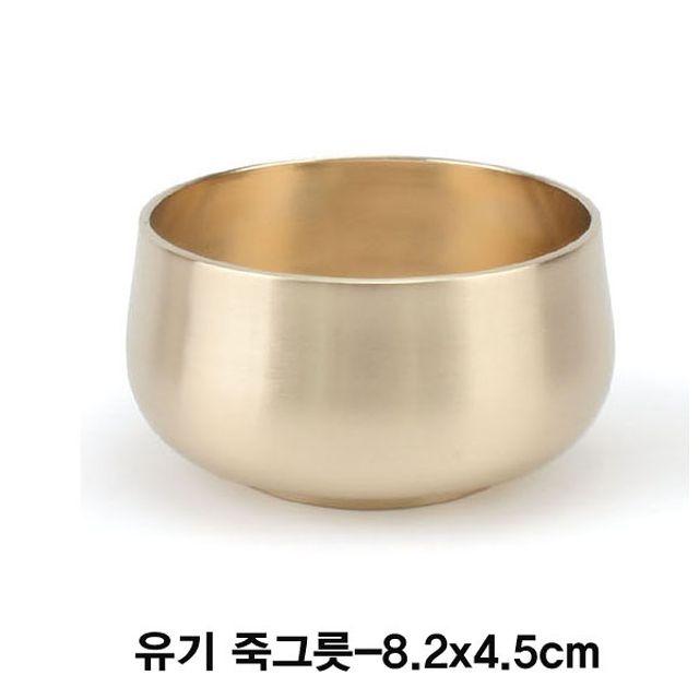 유기 죽그릇 유기 이유식그릇(뚜껑미포함)