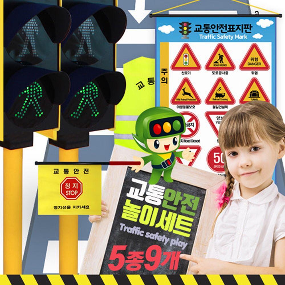 교통안전놀이 5종 9개 set A구성(어린이교통안전교육) 어린이놀이용품 어린이안전교육 어린이집놀이용품 아이들교통놀이