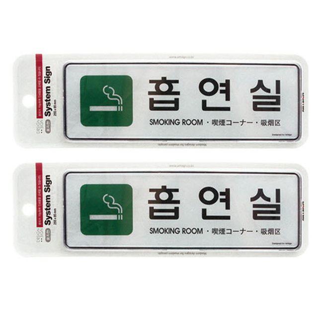 W 흡연실 대형표지판 2개 다국어 255x85