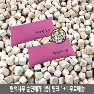 국내산 통풍베개 1+1 편백나무 순면베개 (중) 핑크
