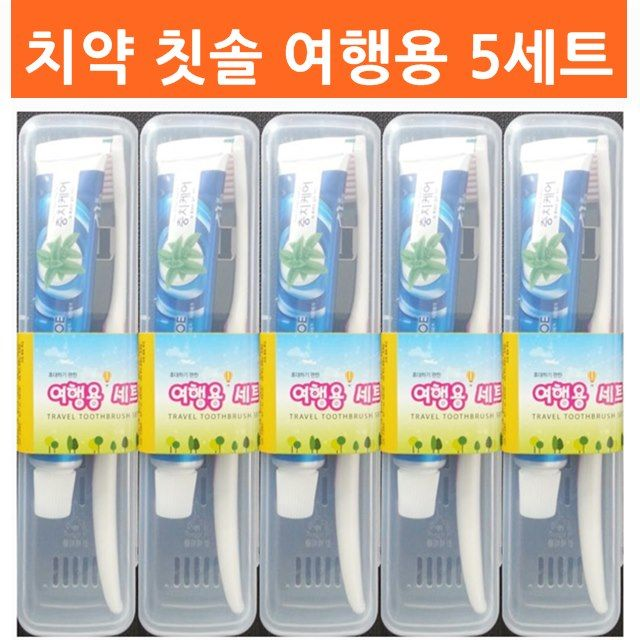 여행용칫솔치약세트 휴대용 양치5세트