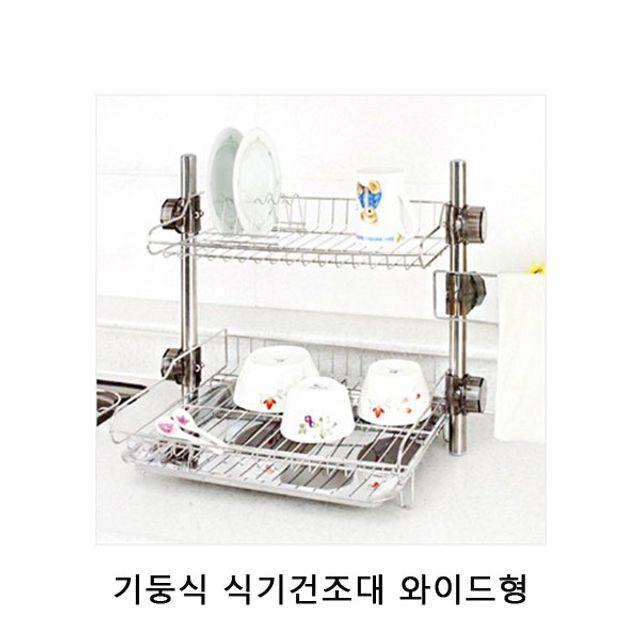 기둥식 식기건조대 와이드형 1P 식기건조대 주방식기