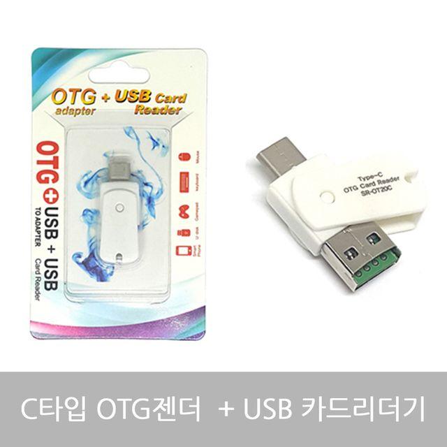 2in1 C타입 OTG 마이크로SD USB 카드리더기