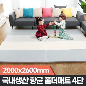2000x2600 4단 층간소음 퍼즐 놀이방매트 특대형 장판