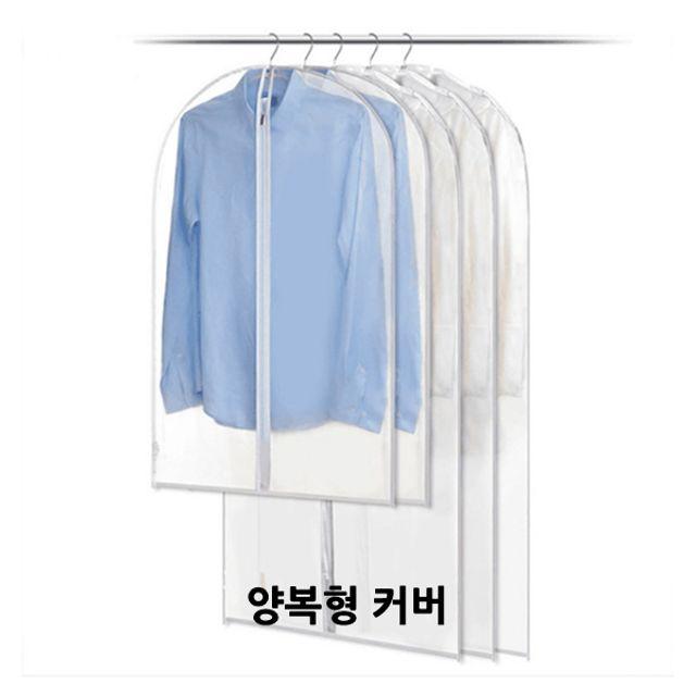 투명 의류 커버 양복형 5p세트 옷보관용품