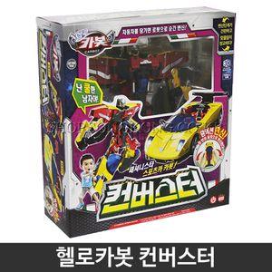 헬로카봇 컨버 스터 변신 로봇 어린이 장난감 완구