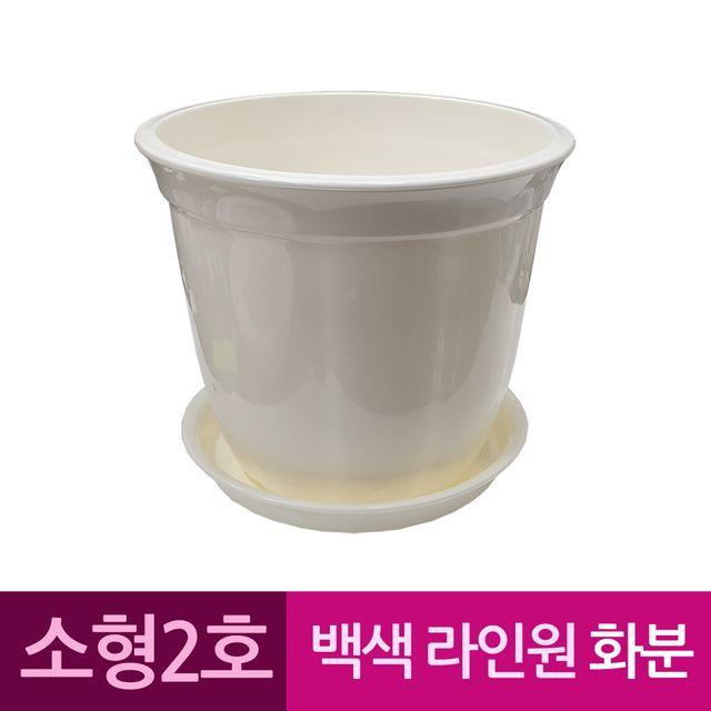 W 라인원형 백색 도자기느낌 플라스틱화분 2호
