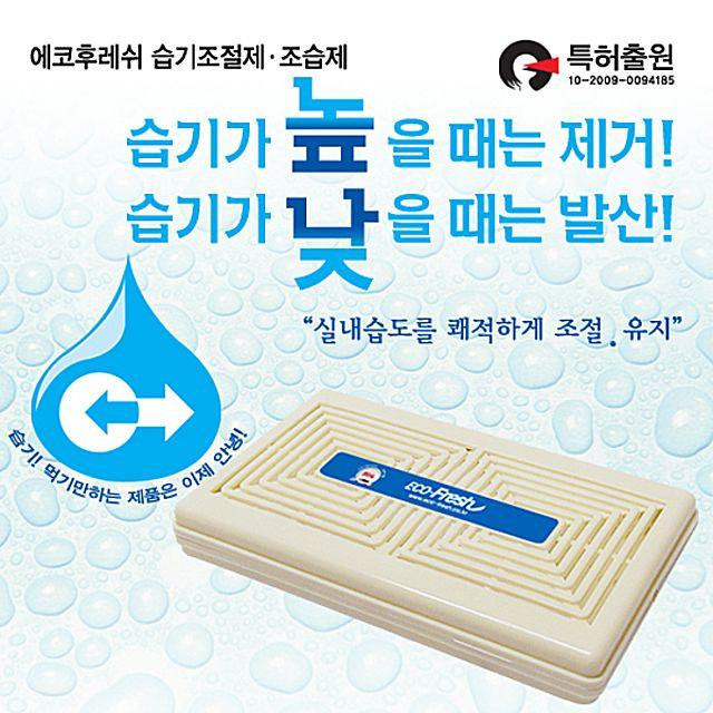 [더산쇼핑]에코후레쉬 실내 조습조절제(조습제)1개 조습조절 조습제 습기제거 환절기필수품 실내습기조절