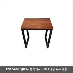 RO204-04 멀바우 벤치의자 400 1인용 무료배송