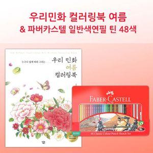 미술 색연필 파버카스텔 틴48색 여름 민화 아트북