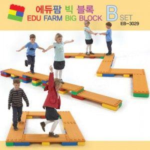 유아용 에듀팜 빅블록 B세트