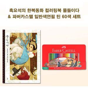 파버카스텔 색연필60 흑요석 한복동화 컬러링북