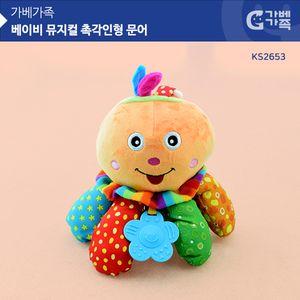 (가베가족) KS2653 베이비 뮤지컬 촉각인형 문어