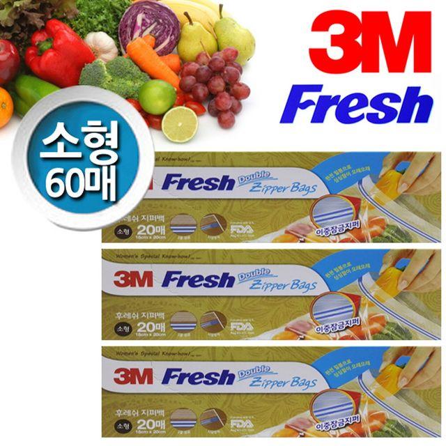 W 3M Fresh 더블 지퍼백 소형 60매