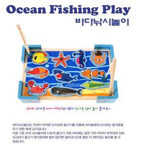해양생물 공부 바다낚시놀이 낚시대 원목 장난감