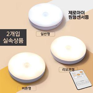 제로아이 붙이는 LED 충전식 무선센서등 2개입