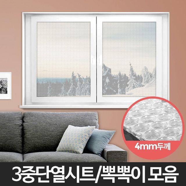 단열 뽁뽁이 에어캡 창문 보온 시트 유리창 열차단