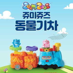 귀여운 동물모형 완구 쥬미쥬즈 동물기차 장난감