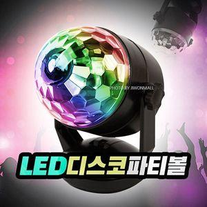 LED 디스코 파티볼