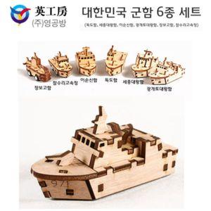 영공방 달려라 군함 6종세트 (YM86113-18)