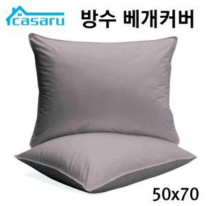 카사루 기능성 방수 베개커버 지퍼형(50x70cm)그레이