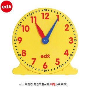 12시간 학습 시계 놀이 모형시계 대형 1P