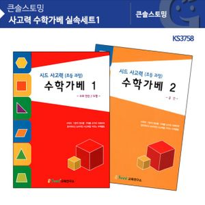 KS3758 사고력 수학가베 실속세트1
