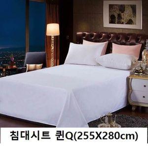 화이트 침대시트 퀸Q(255X280cm)