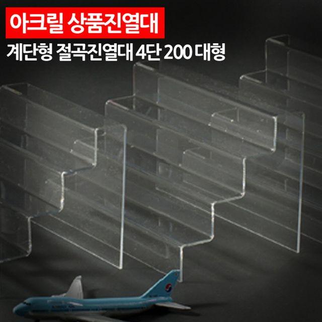 W 아크릴 상품진열대 계단형 절곡진열대 4단 200 대형