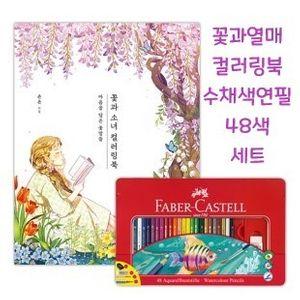 컬러링북세트 수채색연필 드로잉북세트 48색 꽃과소