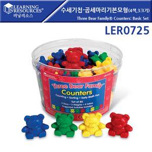 [러닝리소스]수세기칩-곰세마리기본모형(4색상 3크기) LER0725