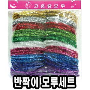 반짝이모루세트 - 51794