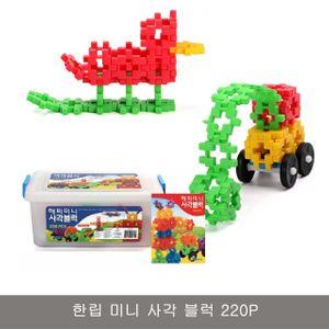 한립 미니 사각 블럭 220P 네모 격자 블록 장난감