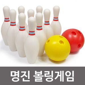 n국산 명진 볼링게임 어린이볼링 볼링놀이 볼링세트
