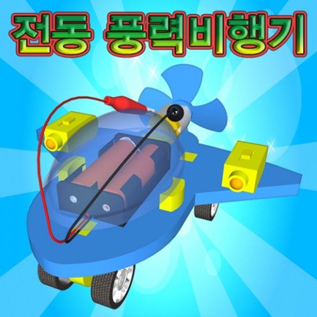 전동 모터방식 풍력비행기 일반형 1인용