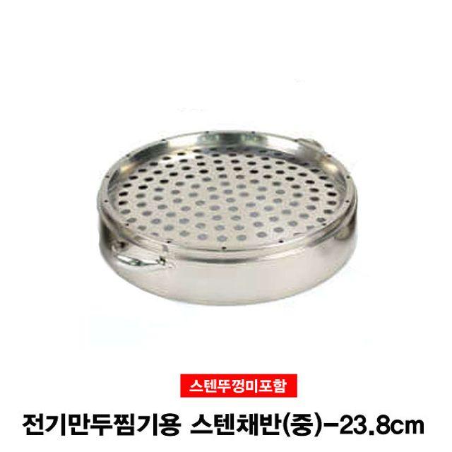 전기만두찜기용 스텐채반(뚜껑미포함)-중(23.5cm)
