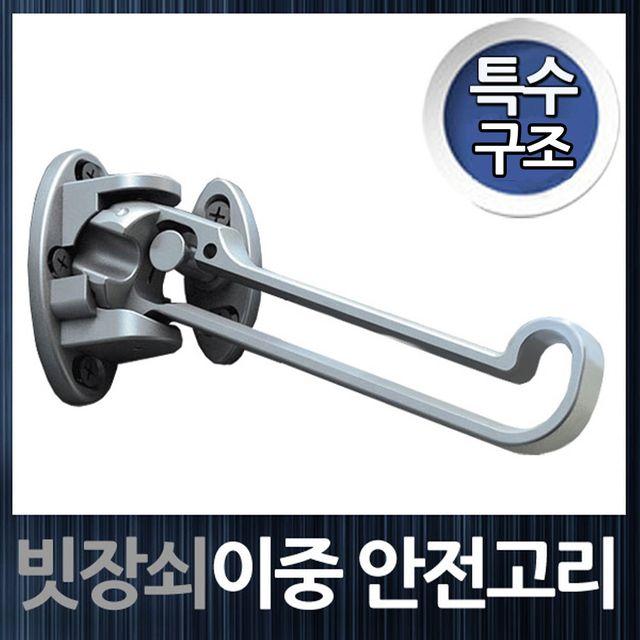 W 특수구조 현관문 이중 안전고리 빗장쇠 안전문