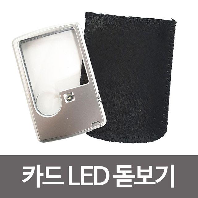 대신 카드 LED 돋보기(MG4E) 휴대용 더블렌즈 확대경