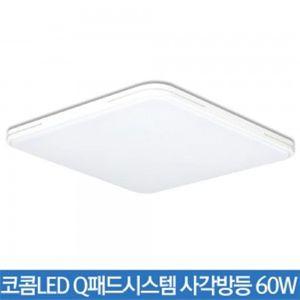 LED 사각방등 거실등 주방등 조명 주광색 60W