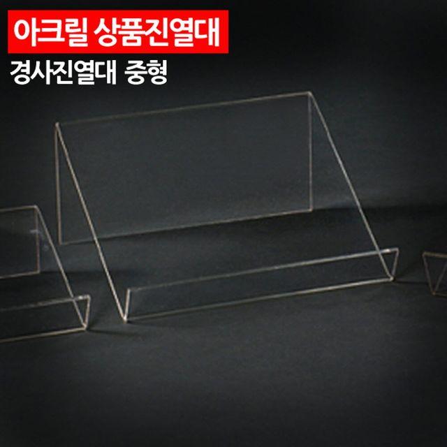 W 아크릴 상품진열대 경사진열대 중형 소품진열대