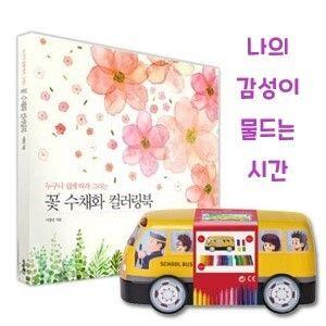 컬러링북세트 커넥터펜 자동차 33색 수채화