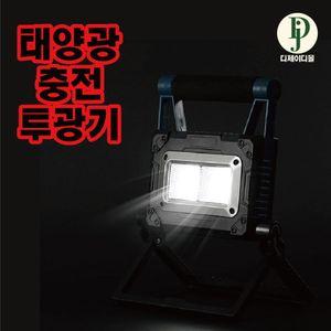 LED 태양광 충전식 캠핑 차박 야외조명 야간작업등